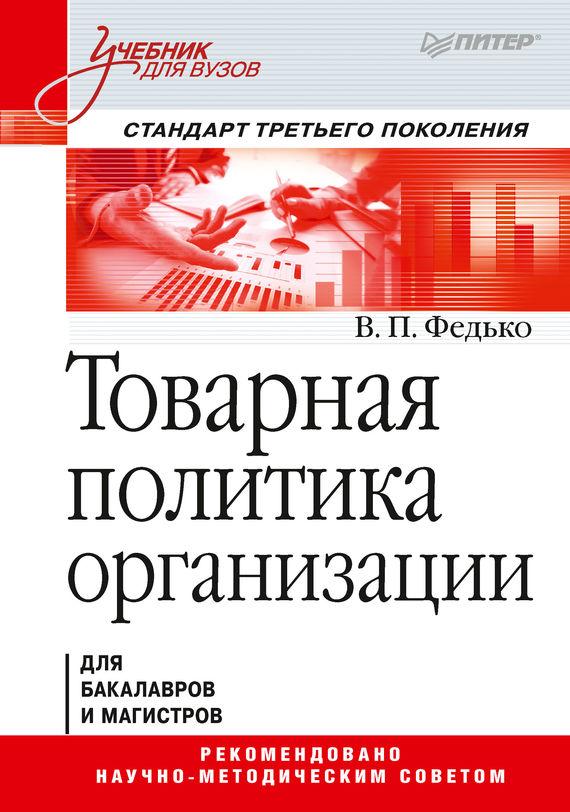 В. П. Федько Товарная политика организации