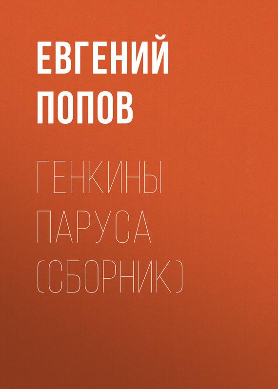 Евгений Попов Генкины паруса (сборник) евгений попов ресторан березка сборник