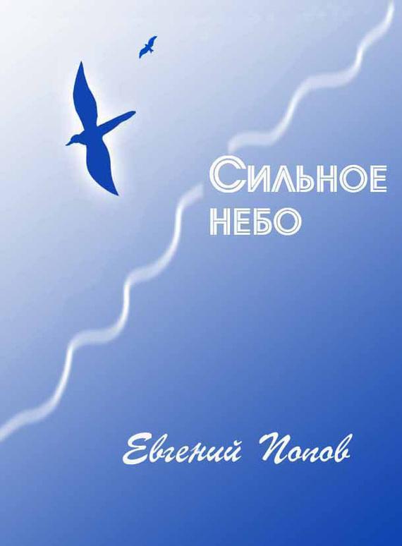 Евгений Попов Сильное небо евгений валерьевич лалетин мальчишки нашего двора