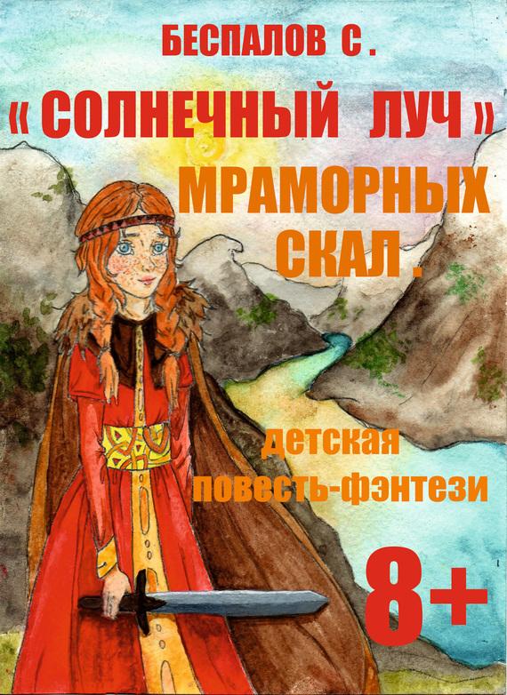 Сергей Беспалов. «Cолнечный луч» мраморных скал