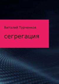 Виталий Юрьевич Турченков - Сегрегация