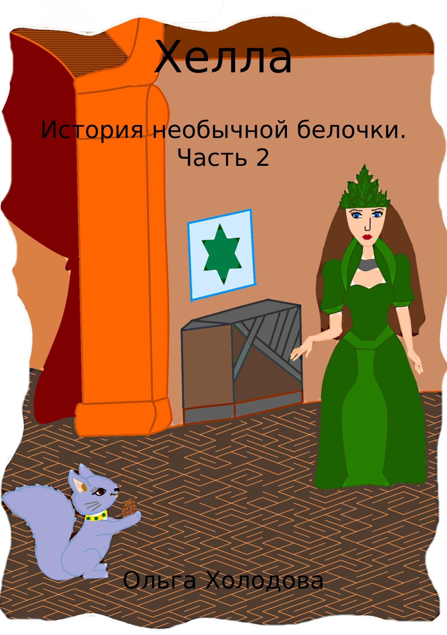 Ольга Холодова - Хелла. История необычной белочки. Часть 2
