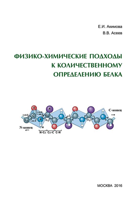 Е. И. Акимова Физико-химические подходы к количественному определению белка лейкин ю а физико химические основы синтеза полимерных сорбентов учебное пособие
