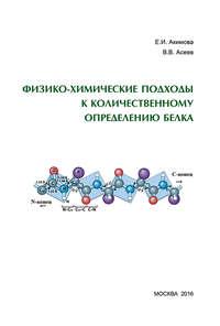 Е. И. Акимова - Физико-химические подходы к количественному определению белка