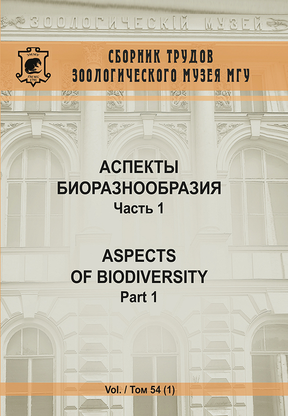 Коллектив авторов Аспекты биоразнообразия. Часть 1