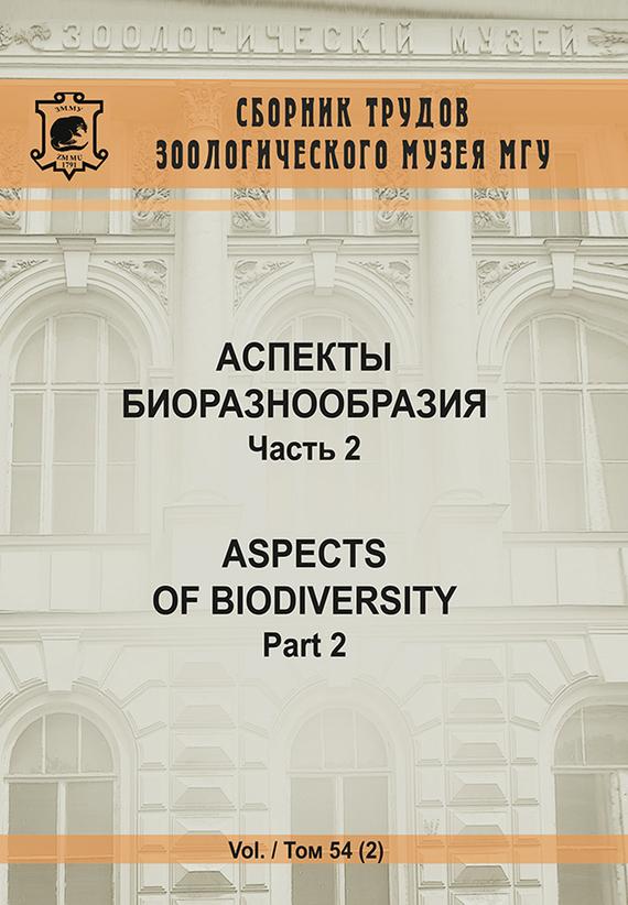 Коллектив авторов Аспекты биоразнообразия. Часть 2