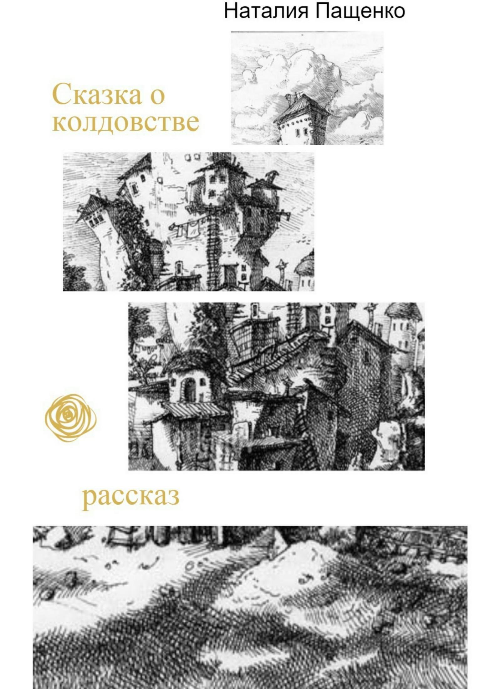 Наталия Валериевна Пащенко Сказка о колдовстве