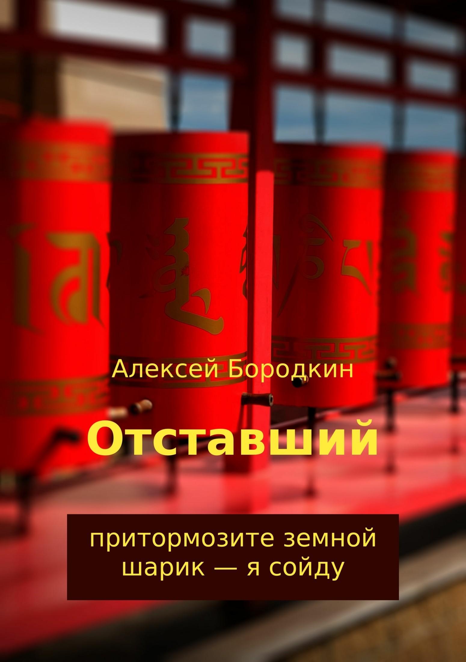 Алексей Бородкин - Отставший
