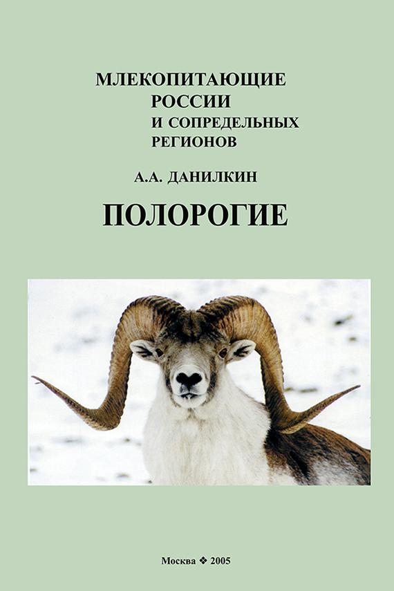 А. А. Данилкин Полорогие (Bovidae)
