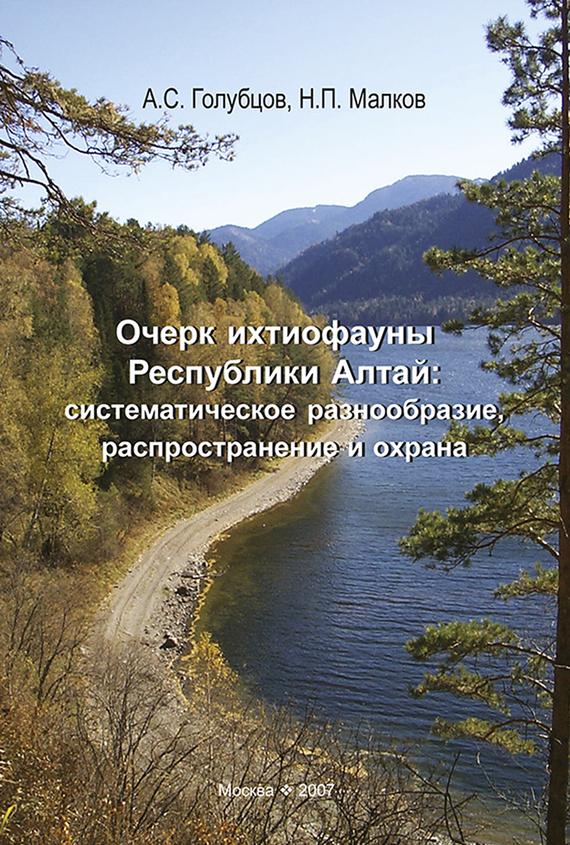 Н. П. Малков бесплатно