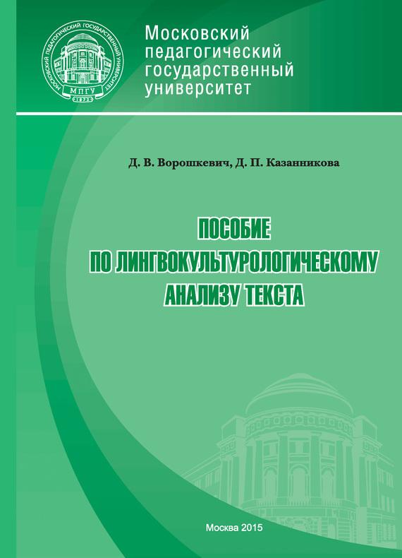 Дария Казанникова, Дарья Ворошкевич - Пособие по лингвокультурологическому анализу текста