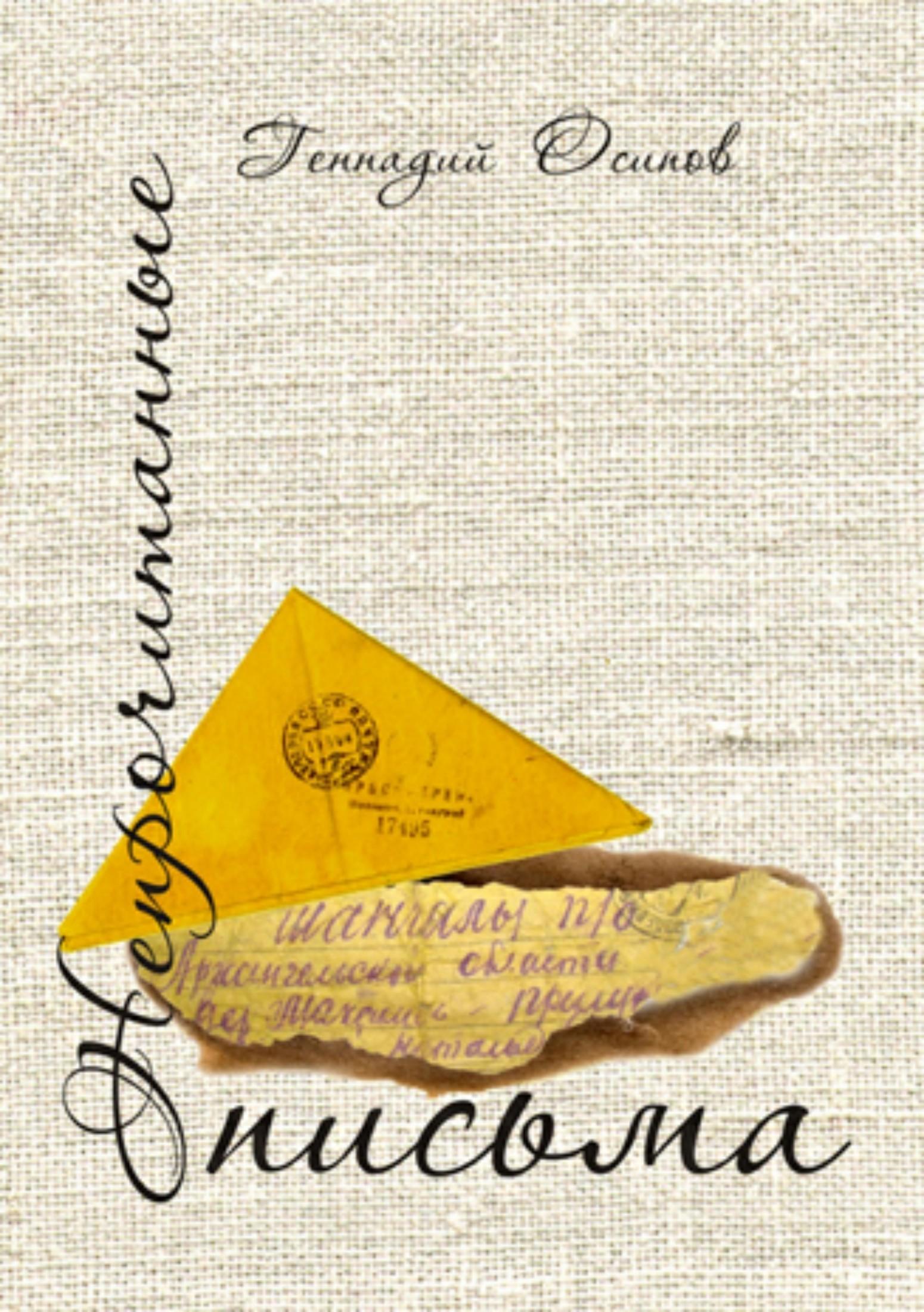 Геннадий Осипов - Непрочитанные письма