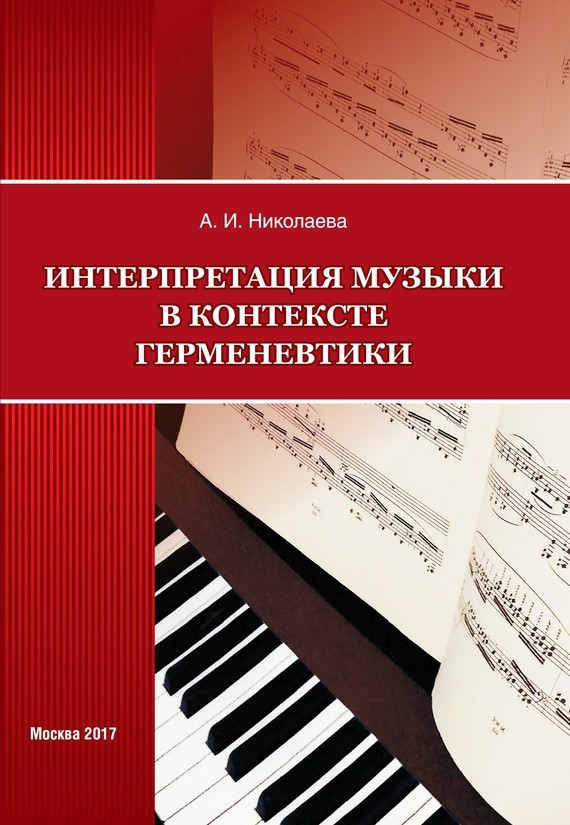 Анна Николаева - Интерпретация музыки в контексте герменевтики