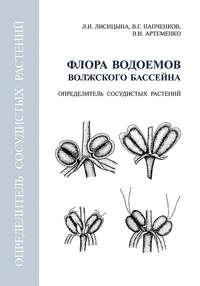 Л. И. Лисицына - Флора водоемов волжского бассейна. Определитель сосудистых растений