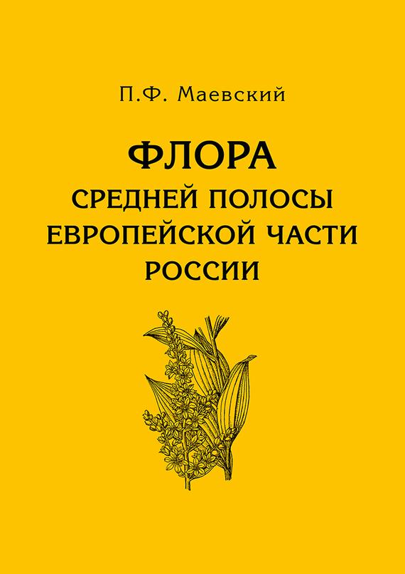 П. Ф. Маевский бесплатно