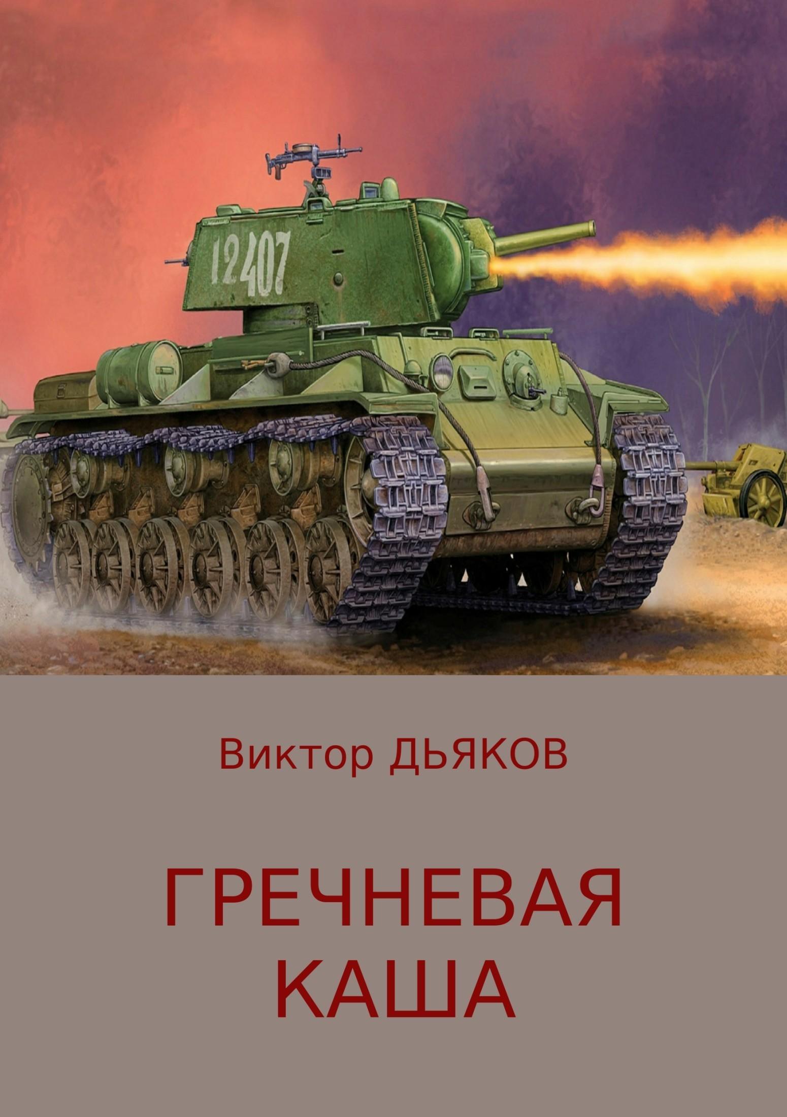 Виктор Елисеевич Дьяков. Гречневая каша