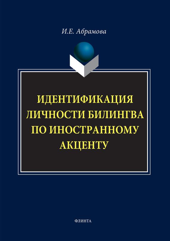 И. Е. Абрамова бесплатно