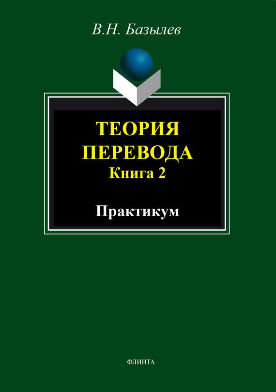 В. Н. Базылев бесплатно