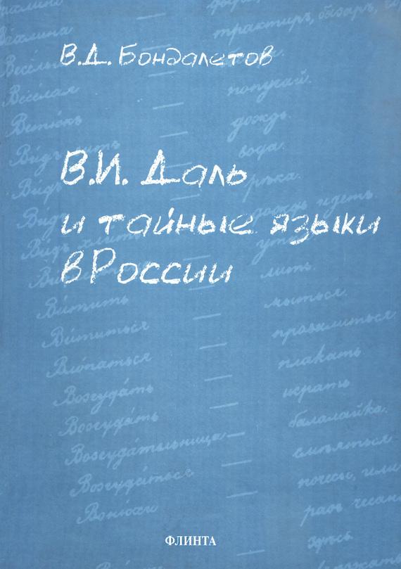 В. Д. Бондалетов бесплатно