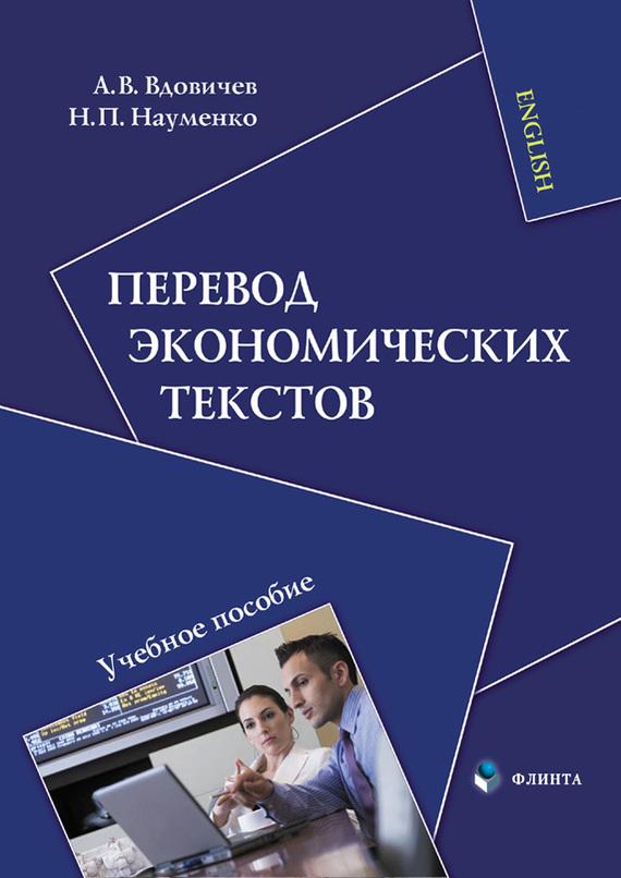 Н. П. Науменко бесплатно