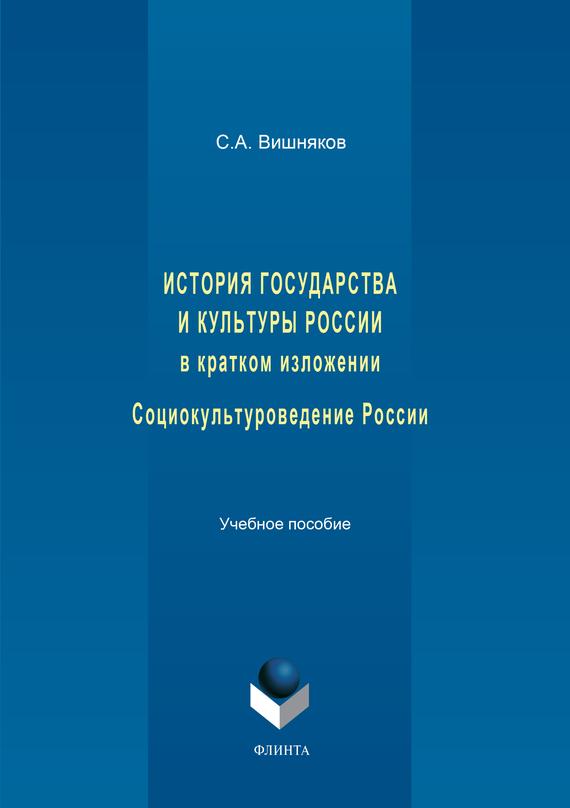 С. А. Вишняков бесплатно