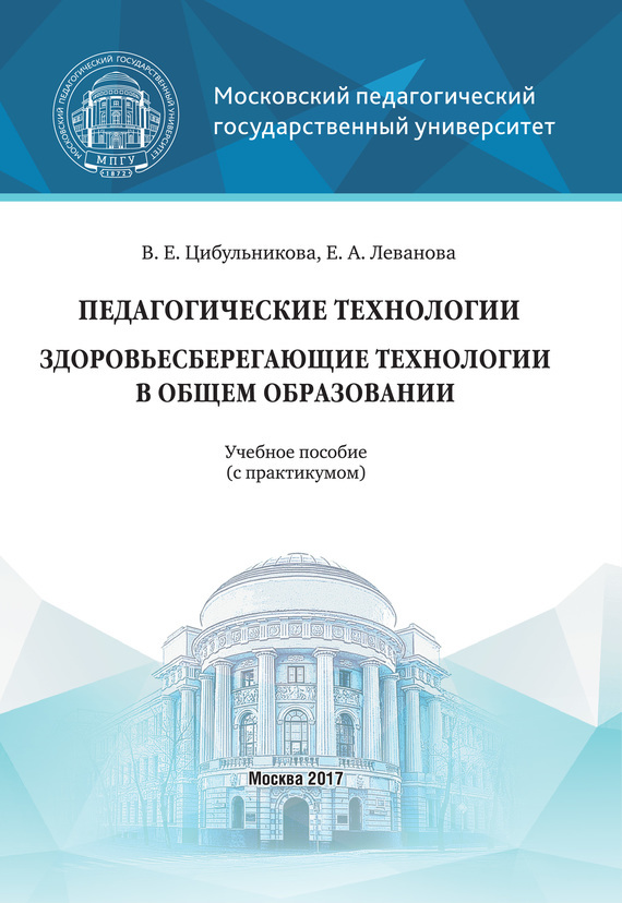 Елена Леванова, Виктория Цибульникова - Педагогические технологии. Здоровьесберегающие технологии в общем образовании