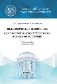 Е. А. Леванова - Педагогические технологии. Здоровьесберегающие технологии в общем образовании