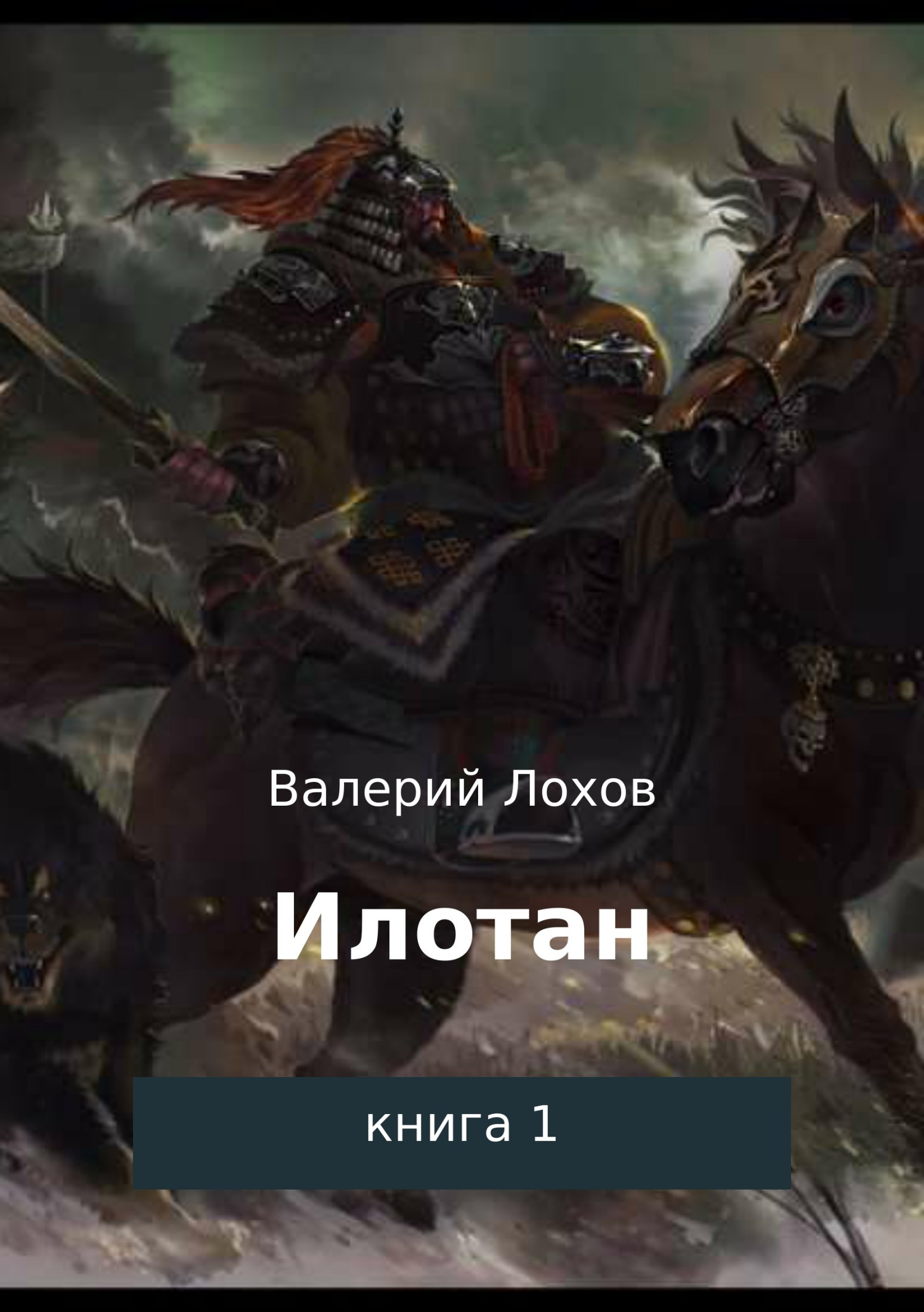 Валерий Лохов - Илотан. Книга 1