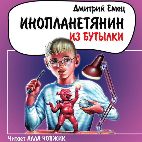 Дмитрий Емец. Инопланетянин из бутылки
