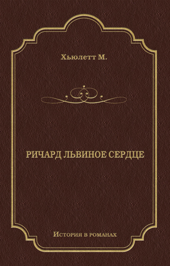 Морис Хьюлетт - Ричард Львиное Сердце