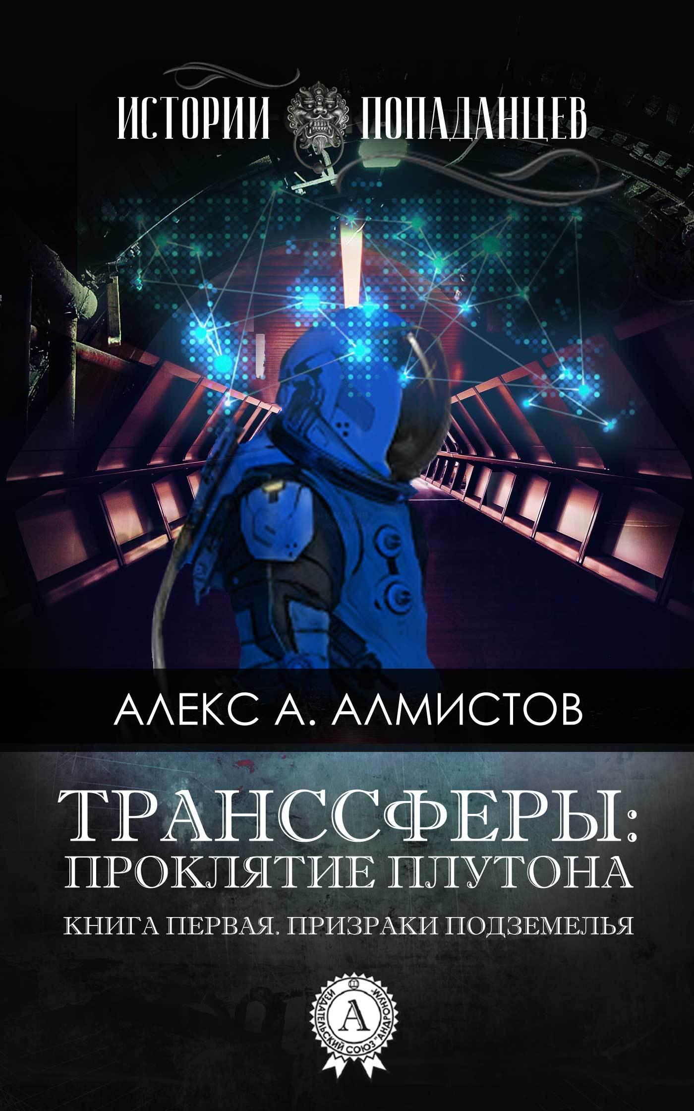 Алекс А. Алмистов - Транссферы: Проклятие Плутона
