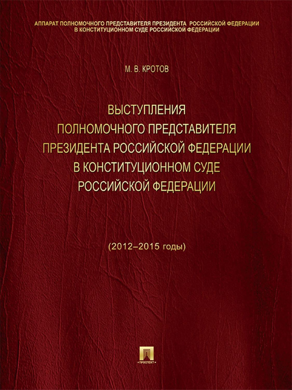 Конституционно-правовой статус человека и гражданина в рф