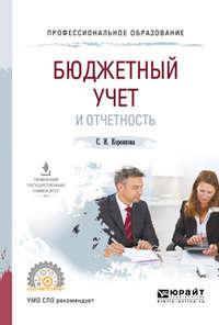 Светлана Ивановна Коренкова - Бюджетный учет и отчетность. Учебное пособие для СПО