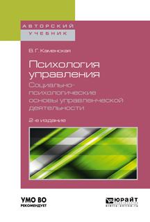 Психология управления. Социально-психологические основы управленческой деятельности 2-е изд. Учебное пособие для академического бакалавриата