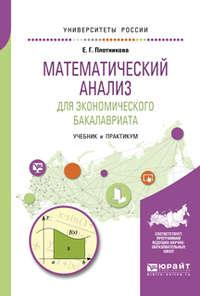 Евгения Григорьевна Плотникова - Математический анализ для экономического бакалавриата. Учебник и практикум для академического бакалавриата