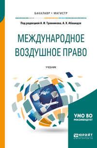 Аслан Хусейнович Абашидзе - Международное воздушное право. Учебник для бакалавриата и магистратуры