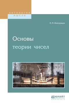 Иван Матвеевич Виноградов Основы теории чисел