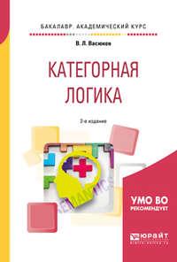 - Категорная логика 2-е изд., пер. и доп. Учебное пособие для академического бакалавриата