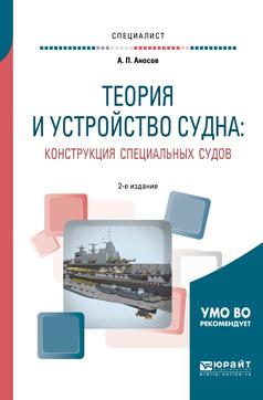 Теория и устройство судна: конструкция специальных судов 2-е изд., испр. и доп. Учебное пособие для вузов