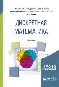 - Дискретная математика 2-е изд., испр. и доп. Учебное пособие для академического бакалавриата