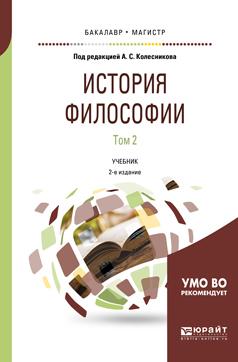 Анатолий Сергеевич Колесников бесплатно