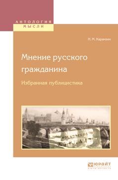 Мнение русского гражданина. Избранная публицистика