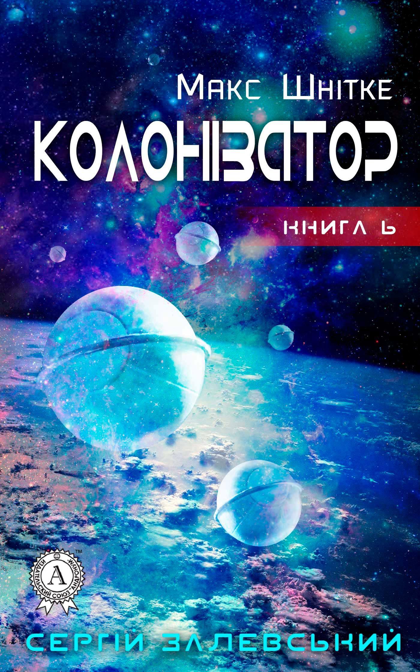 Сергій Залевський Колонізатор дмитро павличко любов і ненависть вибране