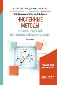 - Численные методы решения уравнений математической физики и химии 2-е изд., испр. и доп. Учебное пособие для академического бакалавриата