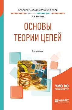 Леонид Алексеевич Потапов бесплатно
