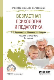 Виктор Анатольевич Шапошников бесплатно