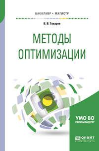 Владислав Васильевич Токарев - Методы оптимизации. Учебное пособие для бакалавриата и магистратуры