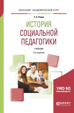 Татьяна Александровна Ромм бесплатно