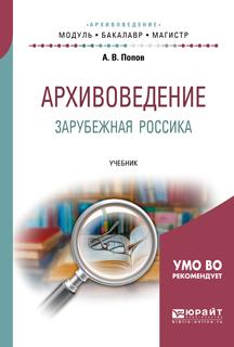 Андрей Владимирович Попов бесплатно