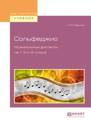 Николай Михайлович Ладухин Сольфеджио. Музыкальные диктанты на 1, 2 и 3 голоса сольфеджио баева зебряк 1 2 класс
